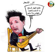 كاريكاتير المواطنة نيوز