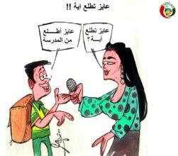 كاريكاتير االمواطنة نيوز4