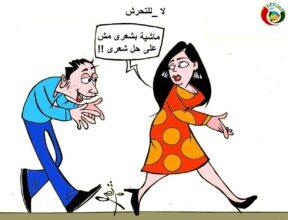 كاريكاتير الموااطنة 12
