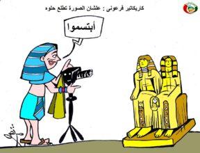 كاريكاتير المواطنة نيوز8999