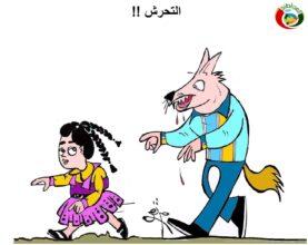 كاريكاتير موواطنة نيوز 5