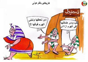 كاريكاتير 7522