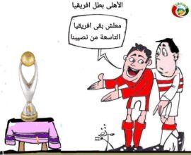 كاريكاتير اااالمواطنة نيوز
