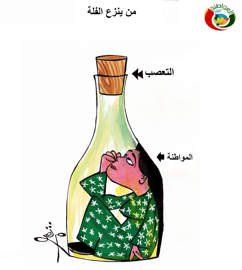 كاريكاتير ااالمواطنة نيوز