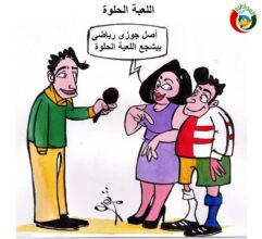 كاريكاتير المواطنة نيوز 6