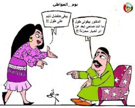 كاريكاتير مواطنة نيوز