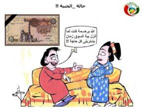 كاريكاتير مواطنة 20
