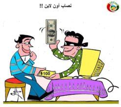 كاريكاتير 45225