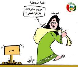 كاريكاتير المواطنة 20214