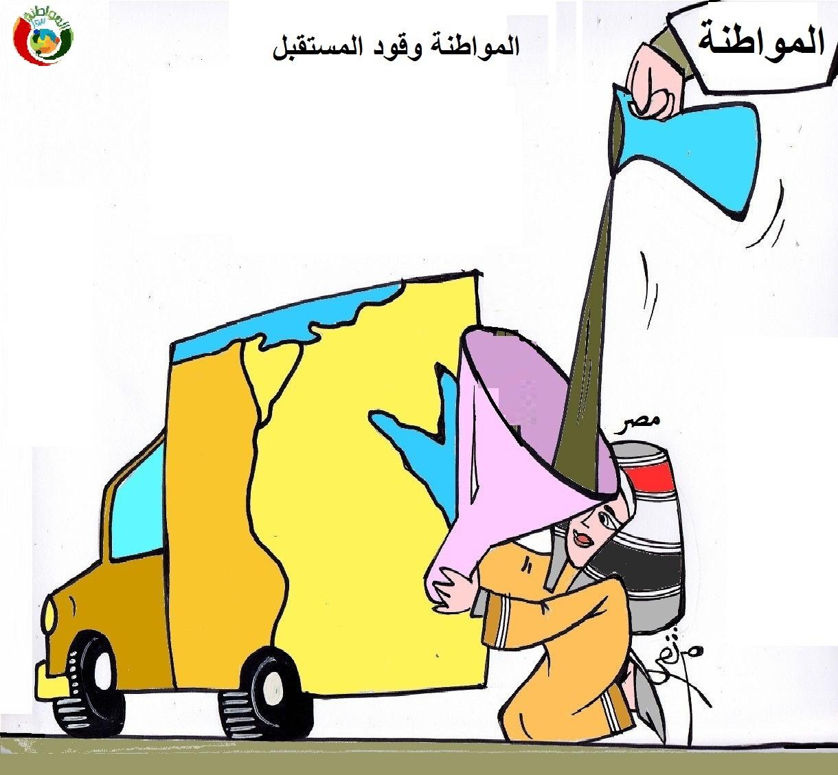 كاريكاتير المواطنة 2