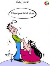 كاريكاتير المواطنة 20215