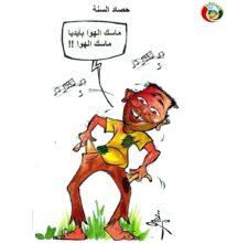 كاريكاتير المواطنة هم75